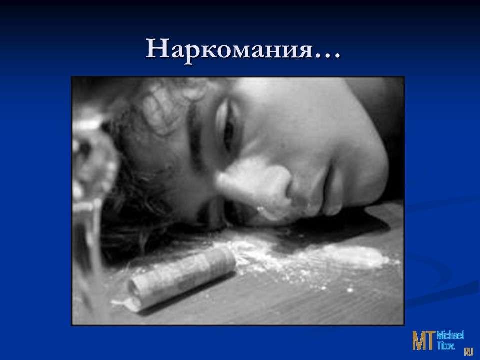 Наркомания…