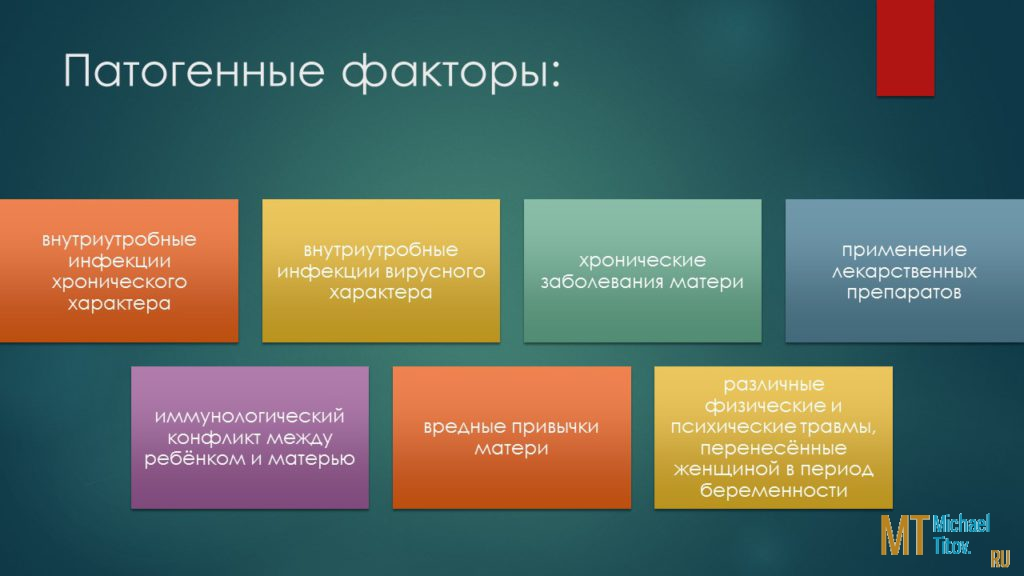 Патогенные факторы: