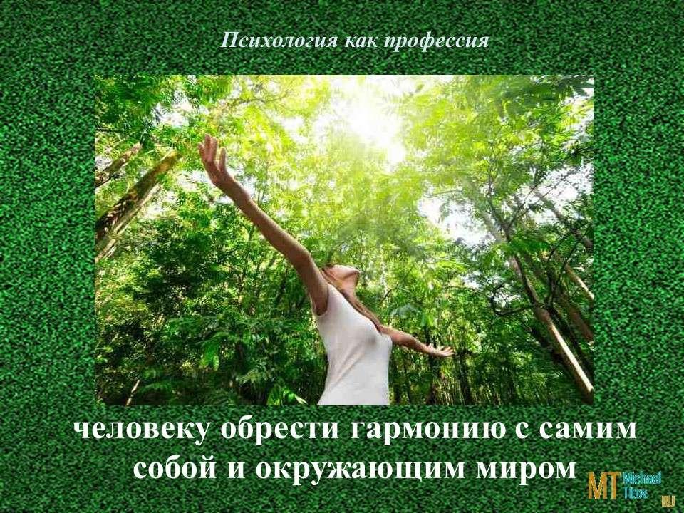 Психолог ни лечит, а помогает человеку обрести гармонию с самим собой и окружающим миром
