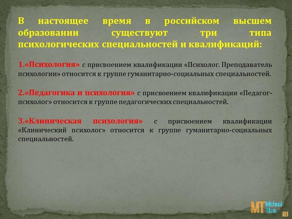 В настоящее время в российском высшем образовании существуют три типа психологических специальностей и квалификаций
