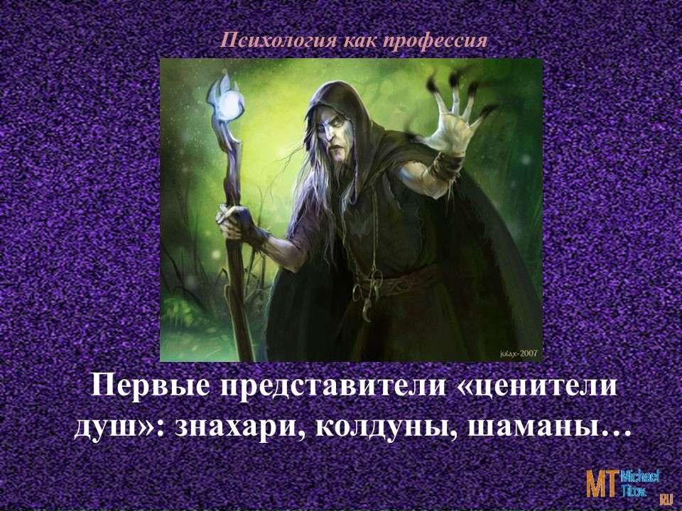 Первые представители «ценители душ»: знахари, колдуны, шаманы…