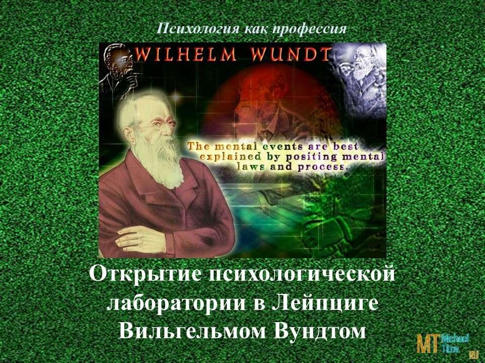Открытие психологической лаборатории в Лейпциге  Вильгельмом Вундтом