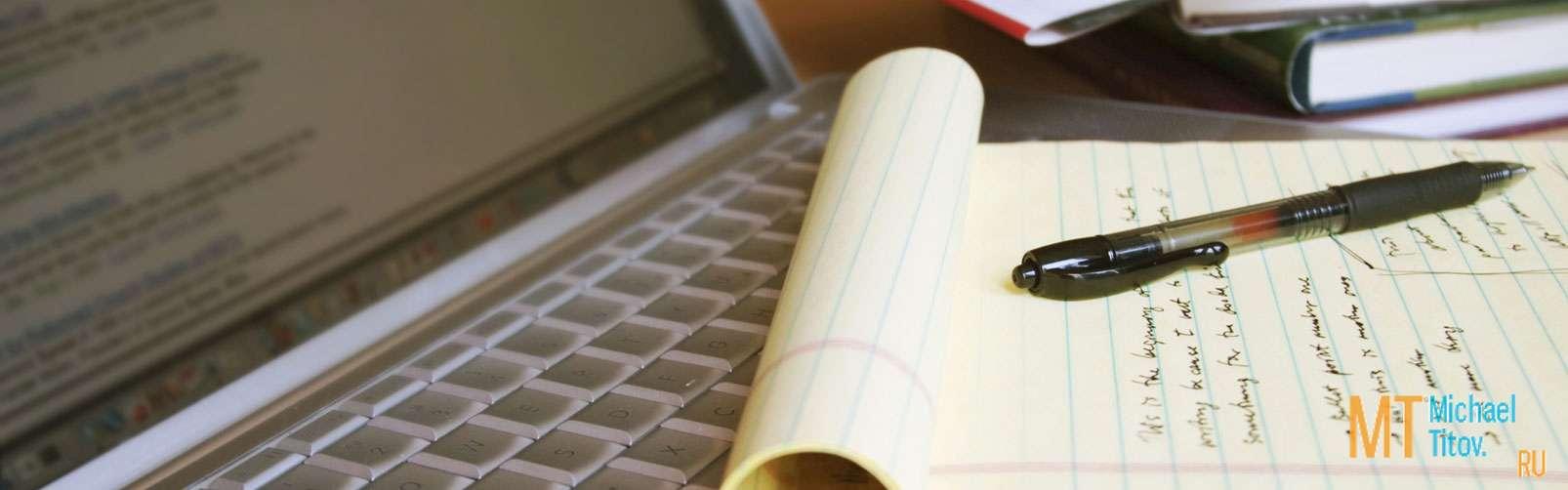 Как составить план для всех Ваших статей
