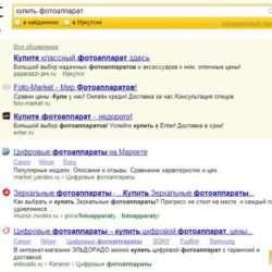 Как попасть на первую страницу поисковой выдачи в Яндексе?