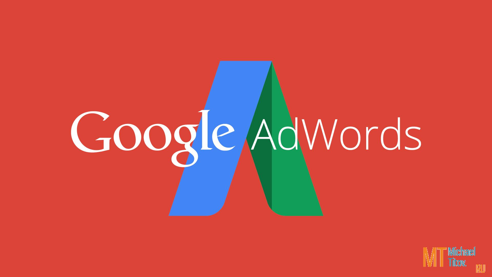 Использование Google Adwords для привлечения чётко ориентированного трафика