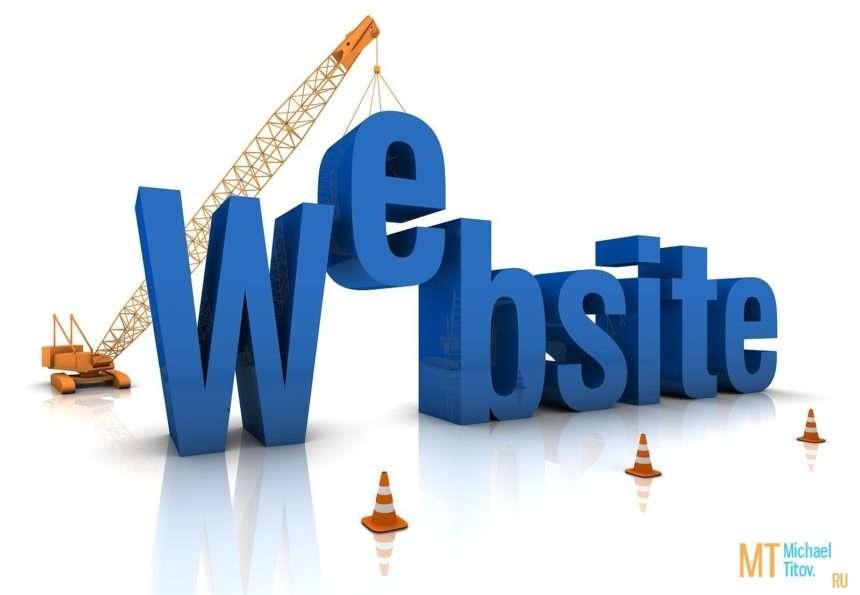Создать сайт можно и самому, но стоит ли оно того?