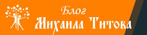 Блог Михаила Титова (Школа Здоровья Титовых)