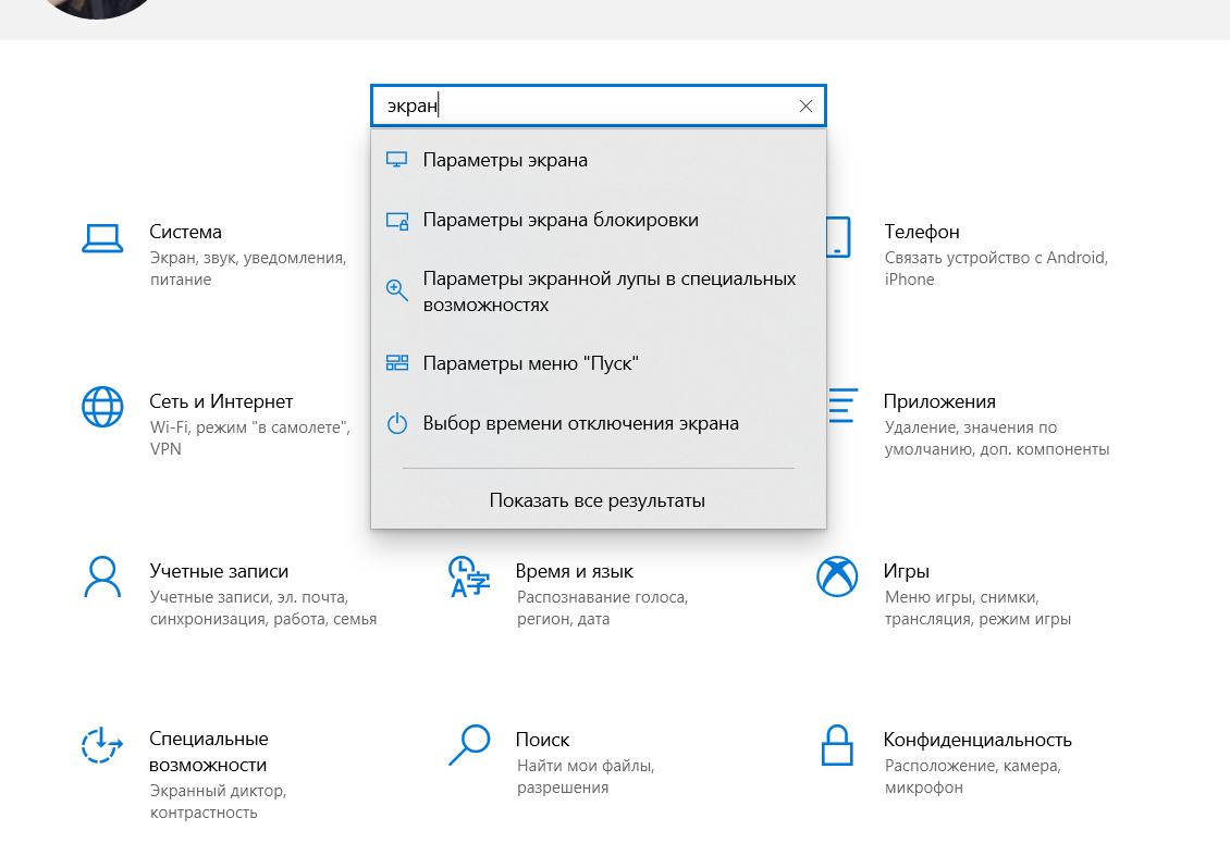 2021 01 21 130847 - Как настроить монитор для минимальной нагрузки на глаза для Windows 10