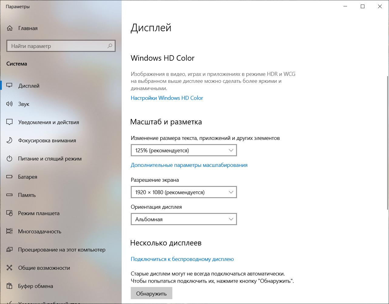 2021 01 21 131102 - Как настроить монитор для минимальной нагрузки на глаза для Windows 10