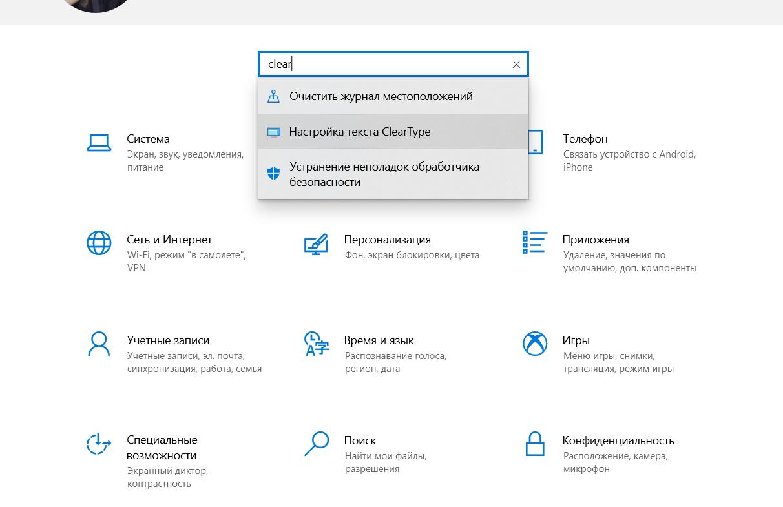 2021 01 21 131313 - Как настроить монитор для минимальной нагрузки на глаза для Windows 10